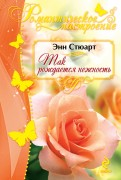 Энн Стюарт - Так рождается нежность обложка книги