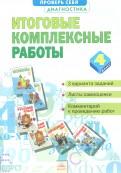Яковлева, Петрова: Итоговые комплексные работы. 4 класс. ФГОС