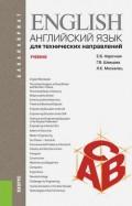 Нарочная, Швецова, Москалец: Английский язык для технических направлений. Учебник для бакалавров
