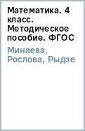 Минаева, Рослова, Рыдзе - Математика. 4 класс. Методическое пособие. ФГОС обложка книги