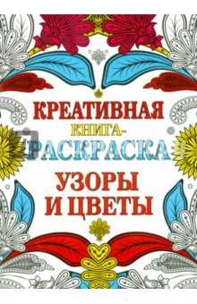 Купить Узоры и цветы ISBN: 978-5-9951-2166-4