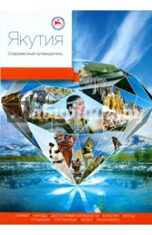 Якутия. Современный путеводитель - Агафонов, Агафонов, Белый
