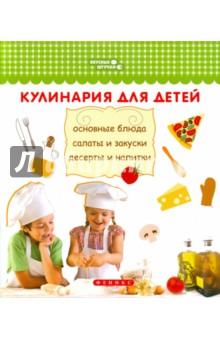 Кулинария для детей. Основные блюда, салаты и закуски, десерты и напитки - Анна Ткач