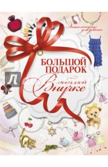 Большой подарок любимой внучке - Дарья Ермакович