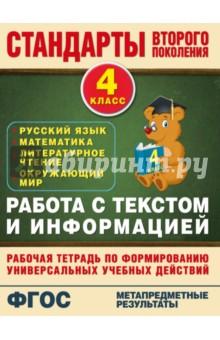 Работа с текстом 4 класс русский язык