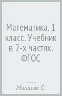 Минаева, Рослова, Рыдзе, Булычев, Федорова - Математика. 1 класс. Учебник в 2-х частях. ФГОС обложка книги