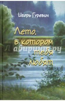 Купить Игорь Гуревич: Лето, в котором тебя любят ISBN: 978-5-4329-0064-7