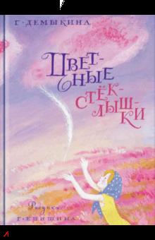 Цветные стеклышки - Галина Демыкина