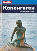 Норман Ренауф: Копенгаген