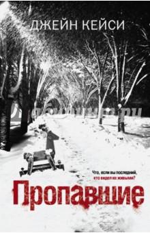 Пропавшие - Джейн Кейси