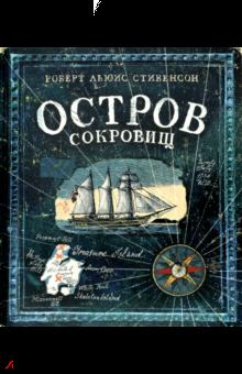 Роберт Стивенсон - Остров Сокровищ