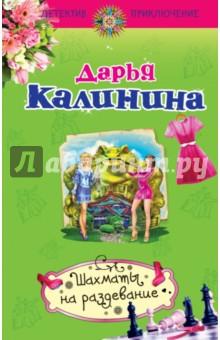 Купить Дарья Калинина: Шахматы на раздевание ISBN: 978-5-699-74821-1