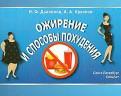 Дьяконов, Краснов: Ожирение и способы похудения