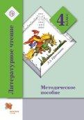 Любовь Ефросинина - Литературное чтение. 4 класс. Методическое пособие. ФГОС обложка книги