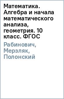Математика. Алгебра и начала математического анализа, геометрия. 10 класс. ФГОС - Рабинович, Мерзляк, Полонский, Якир