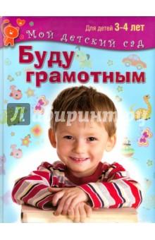 Купить Гаврина, Топоркова, Кутявина: Буду грамотным. Пособие для занятий с детьми 3-4 лет ISBN: 978-5-373-06230-5