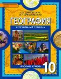 Домогацких, Алексеевский: География. 10 класс. Учебник. Углубленный уровень. ФГОС