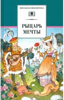 Рыцарь мечты: легенды средневековой Европы в пересказе для детей