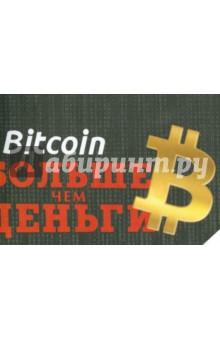 Алекс форк биткоин скачать заработать биткоины без вложений