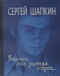 (Азов) Шапкин: Вернись моя зимняя сказка... Избранное