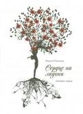 Марина Паншина: Сердце на ладони. Сборник стихов