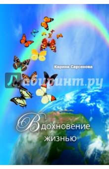 Вдохновение жизнью - Карина Сарсенова