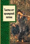 Мур, Джойс, Йейтс, Ледвидж, Пирс - Тысяча лет ирландской поэзии обложка книги