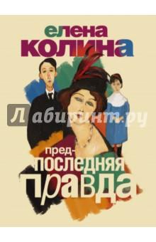 Купить Елена Колина: Предпоследняя правда ISBN: 978-5-17-083739-7