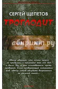Купить Сергей Щепетов: Троглодит ISBN: 978-5-4226-0249-0