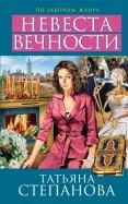 Татьяна Степанова: Невеста вечности