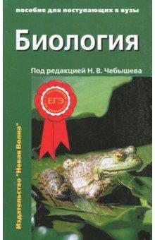 Биология. Пособие для поступающих в ВУЗы. В 2-х частях - Чебышев, Гуленков, Зайчикова, Кузнецов, Козарь