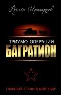 Руслан Иринархов: Триумф операции