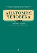 Сапин, Клочкова, Никитюк: Анатомия человека. Учебник в 3х томах. Том 3
