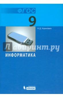 Информатика, 9 класс, семакин и. Г. , залогова л. А. , русаков с. В.
