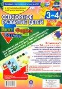Сенсорное развитие детей 3-4 лет. Цвет. Форма. Размер. Дидактические игры и упражнения (+CD) обложка книги
