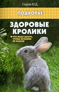 Юрий Седов: Здоровые кролики. Что надо делать, чтобы кролики не болели