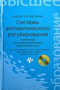 Карташов, Какрташов, Козлов: Системы автоматического регулирования. Практикум по математическому моделированию (+CD)