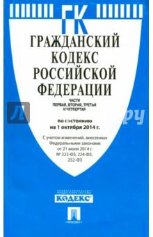 Гражданский кодекс Российской Федерации на 01.10.14 г. Части 1-4