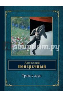 Трава у дома - Анатолий Поперечный