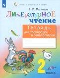 Елена Матвеева - Литературное чтение. Тетрадь для тренировки и самопроверки. 2 класс. ФГОС обложка книги