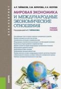 Таймасов, Юсупов, Муратова - Мировая экономика и международные экономические отношения. Учебное пособие для бакалавров обложка книги