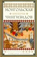 Александр Доманин: Монгольская империя Чингизидов. Чингисхан и его приемники