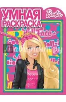 """Книга: """"Умная раскраска. Барби (№14112)"""". Купить книгу ..."""