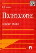 Рашид Мухаев: Политология. Конспект лекций