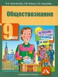 Королькова, Королева, Коваль: Обществознание. 9 класс. Учебник. ФГОС