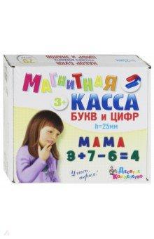 Купить Магнитная касса. Набор букв и цифр, 79 штук (02025) ISBN: 4606088020259