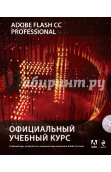 Купить Adobe Flash CC. Официальный учебный курс (+CD) ISBN: 978-5-699-69311-5