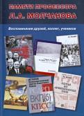 Памяти профессора Л.А. Молчанова. Воспоминания друзей, коллег, учеников