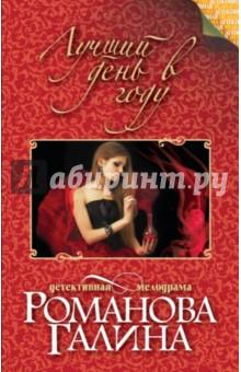 Купить Галина Романова: Лучший день в году ISBN: 978-5-699-74748-1