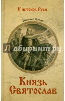 Князь Святослав - Николай Кочин